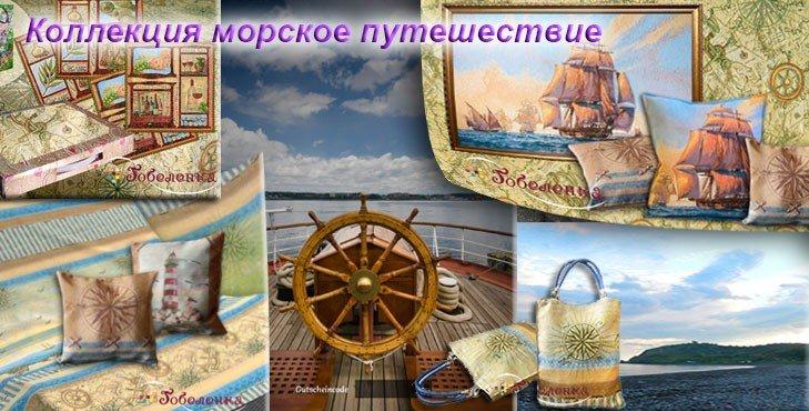 Гобеленовые подушки и покрывала в морском стиле